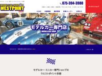 ミニカーショップ ホッホラント京都店・スクリーンショット