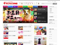 http://www.ipcnet.co.jp/wwzoo/wwzweb/index.html