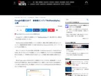 Googleを超えるか? 新検索エンジン「Wolfram|Alpha」公開 - ITmedia News