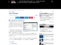 http://www.itmedia.co.jp/news/articles/1112/19/news087.html