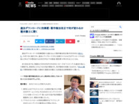 http://www.itmedia.co.jp/news/articles/1206/20/news015.html