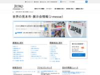 http://www.jetro.go.jp/j-messe/