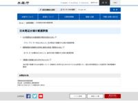 http://www.jfa.maff.go.jp/j/sigen/sigen_hyouka.html
