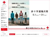日本赤十字社 寄付・献血・ボランティア|ホームページ