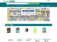 http://www.junkudo.co.jp/