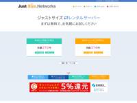 JSNレンタルサーバー