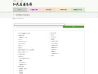 神戸花鳥園のホームページ