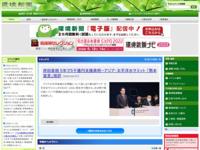 http://www.kankyo-news.co.jp/