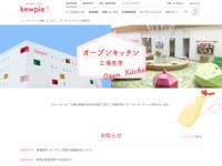 http://www.kewpie.co.jp/know/openkitchen/koromo_01.html
