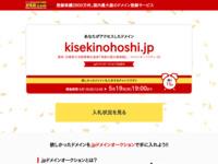 兵庫県立淡路夢舞台温室 奇跡の星の植物館のホームページ