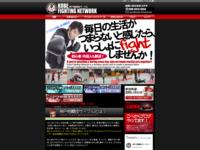 神戸格闘技サークルのサイト画像