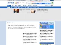http://www.kobe-np.co.jp/news/shakai/0001921640.shtml