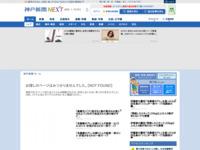 http://www.kobe-np.co.jp/news/shakai/0001921907.shtml
