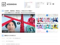 http://www.kodansha.co.jp/