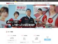 中古車・リアルタイム中古情報「車選び.com」