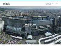 京都タワーのホームページ