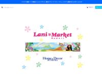 ハワイ雑貨の通販サイト「ラニマーケットハワイ」
