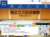http://www.lib.city.minato.tokyo.jp/j/