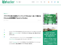 http://www.lifehacker.jp/2011/01/110119_chrome-to-kindle.html