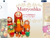 ロシア雑貨店「マリンカ」