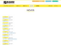 http://www.mausu.net/mausu_blog/