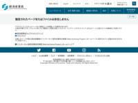 http://www.meti.go.jp/policy/newbusiness/kikidatabase/index.html