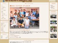 溝の口トーストマスターズクラブのサイト画像