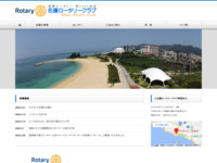 http://www.nago-rotary.org/
