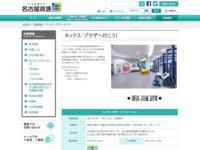 http://www.nagoya-expressway.or.jp/kosya/nex/index.html