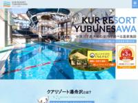 中津川温泉 クアリゾート 湯船沢のホームページ