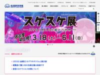 http://www.ncsm.city.nagoya.jp/index.htm