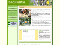 http://www.nishimikawa.com/kuragari.html