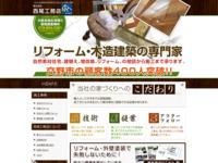 枚方市リフォームの西尾工務店・スクリーンショット