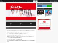 http://www.ntv.co.jp/bull/story/01.html