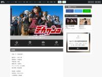http://www.ntv.co.jp/dekawanko/story/08.html