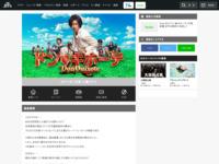http://www.ntv.co.jp/dq/story/01.html