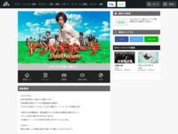 http://www.ntv.co.jp/dq/story/02.html