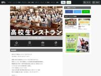 http://www.ntv.co.jp/kouresu/story/03.html