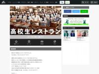 http://www.ntv.co.jp/kouresu/story/05.html