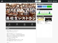 http://www.ntv.co.jp/kouresu/story/06.html