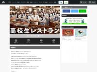 http://www.ntv.co.jp/kouresu/story/07.html