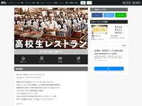 http://www.ntv.co.jp/kouresu/story/09.html