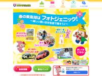 東条湖おもちゃ王国のホームページ