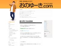 http://www.onoyuki.com/