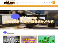 pfri.net (ピフリネット)のサイト画像