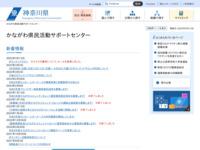 http://www.pref.kanagawa.jp/cnt/f100216/