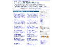 SEO対策の静的表示の検索エンジン・スクリーンショット