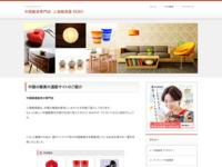 中国雑貨・楽器の専門店  上海雑貨屋