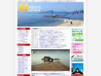 http://www.shodoshima.com/