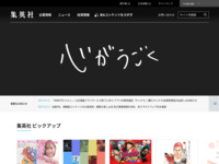 http://www.shueisha.co.jp/